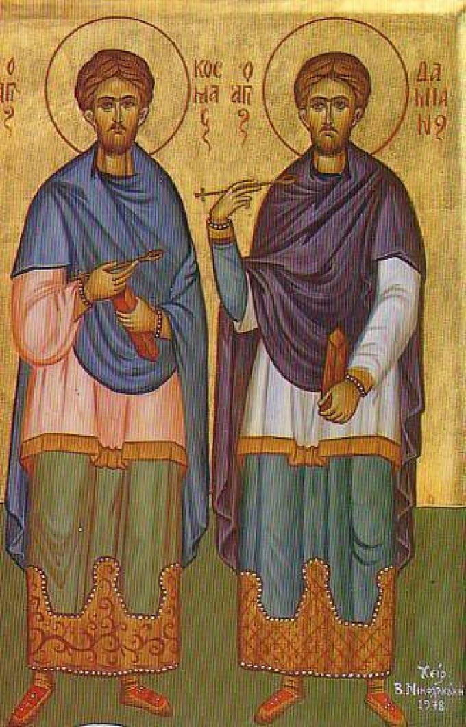 Le 26 sptembre : Saints Côme et Damien