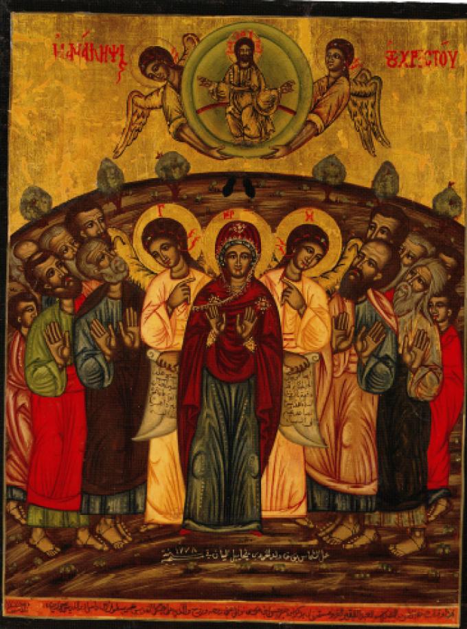 Prière de l'Ascension de rite byzantin